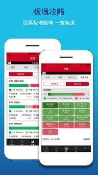 香港經濟日報 screenshot 10