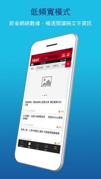 香港經濟日報 screenshot 11