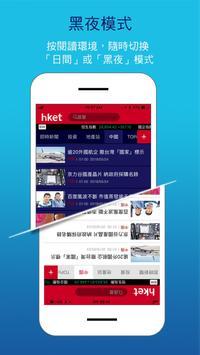 香港經濟日報 screenshot 13