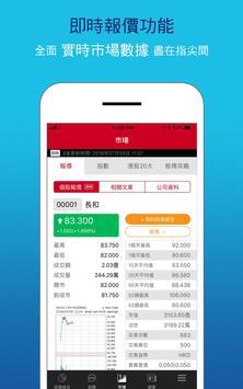 香港經濟日報 screenshot 16