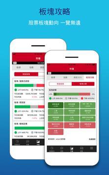 香港經濟日報 screenshot 17