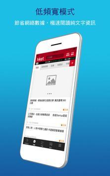香港經濟日報 screenshot 18