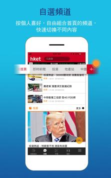香港經濟日報 screenshot 19