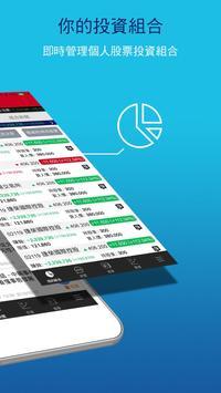 香港經濟日報 screenshot 1