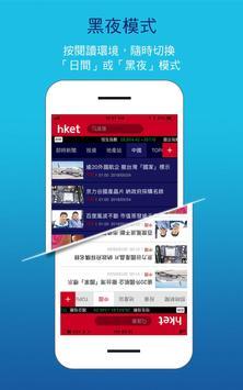 香港經濟日報 screenshot 20