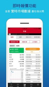香港經濟日報 screenshot 2