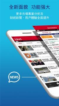 香港經濟日報 screenshot 7