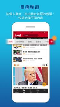 香港經濟日報 screenshot 5