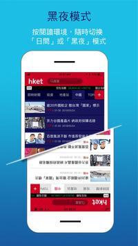 香港經濟日報 screenshot 6