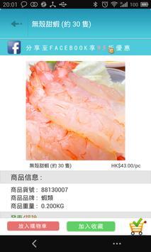 88 易購網 screenshot 3