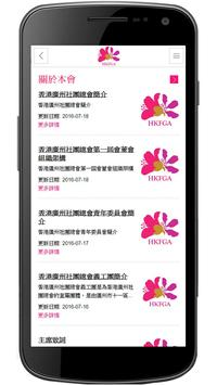 香港廣州社團總會 apk screenshot