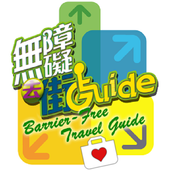 Barrier-free Travel Guide icon