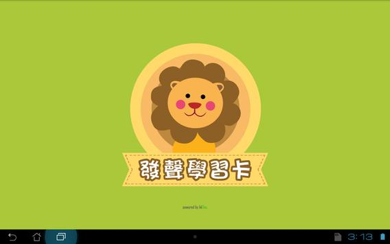 Voice Learning Card - Animals screenshot 4