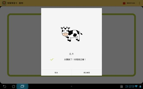 Voice Learning Card - Animals screenshot 11