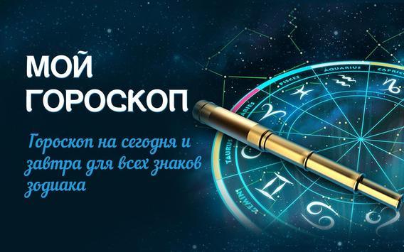 Мой гороскоп apk screenshot