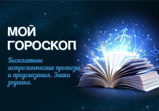 Мой гороскоп poster