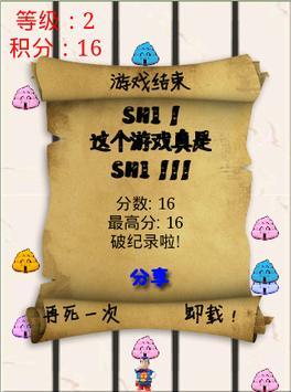 小心SHI2 apk screenshot