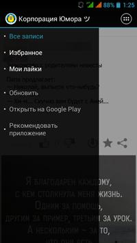 Корпорация Юмора ツ apk screenshot
