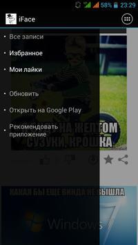 iFace apk screenshot