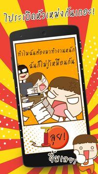 เรียนเจ้านายฯ : Pump My Boss! poster