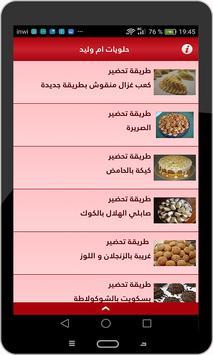 حلويات ام وليد poster