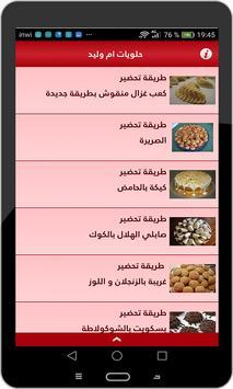 حلويات ام وليد 2018 screenshot 1