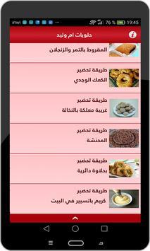 حلويات ام وليد 2018 screenshot 2
