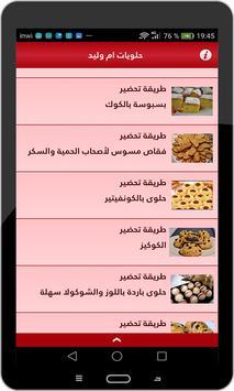 حلويات ام وليد screenshot 3