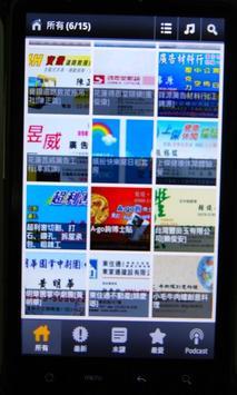 花蓮網路名片 screenshot 1