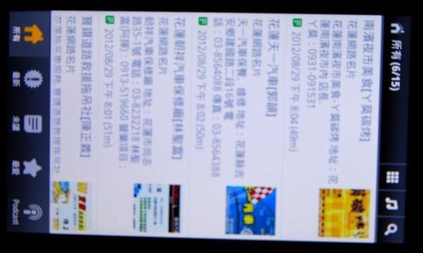 花蓮網路名片 apk screenshot