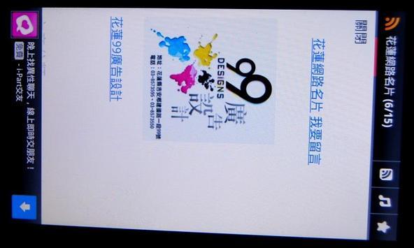 花蓮網路名片 screenshot 3
