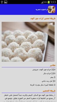 فن الحلويات المغربية -بدون نت poster