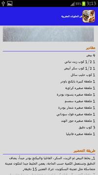 فن الحلويات المغربية -بدون نت apk screenshot