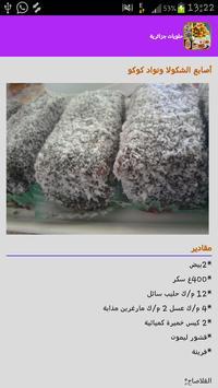 حلويات جزائرية 2015(بدون نت) poster