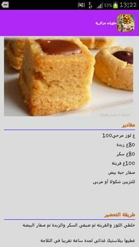 حلويات جزائرية 2015(بدون نت) apk screenshot