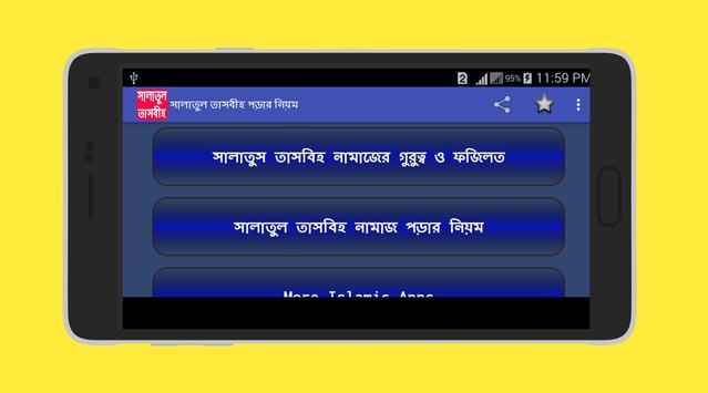 সালাতুল তাসবীহ পড়ার নিয়ম screenshot 4