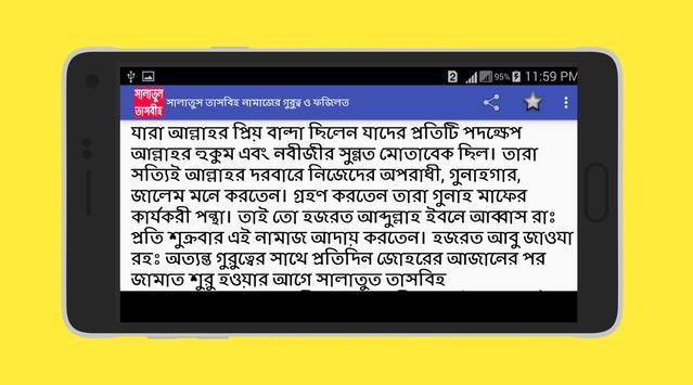 সালাতুল তাসবীহ পড়ার নিয়ম screenshot 5