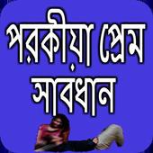 পরকিয়া প্রেম বোঝার উপায় icon