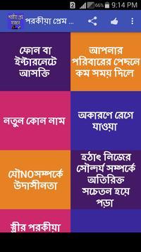 পরকিয়া প্রেম বোঝার উপায় poster