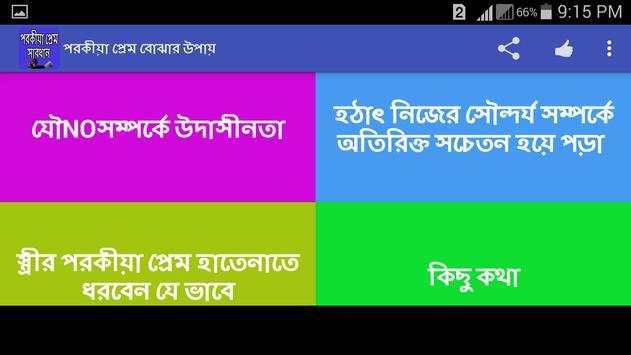 পরকিয়া প্রেম বোঝার উপায় screenshot 4