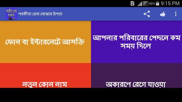 পরকিয়া প্রেম বোঝার উপায় screenshot 6