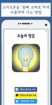 오늘의 영감(명언,심리,인문학,사회과학,아이디어) poster