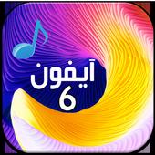 رنات ايفون 6 مجانا icon