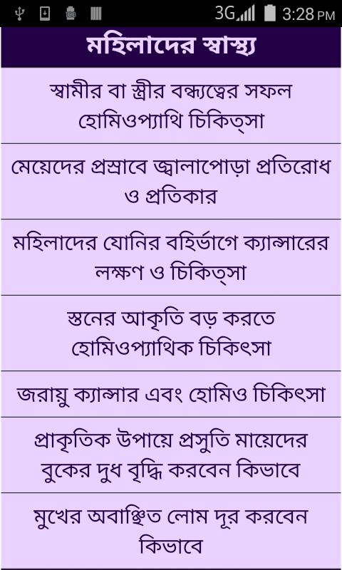Homeopathic Treatment Bangla for Android - APK Download
