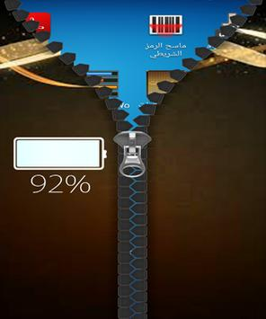 Professional lock screen apk screenshot