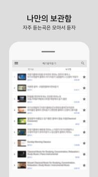 째즈음악 듣기 - 째즈음악 연속듣기 capture d'écran 1