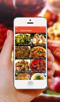 Non veg recipe in hindi non veg recipes for android apk download non veg recipe in hindi non veg recipes captura de pantalla 1 forumfinder Gallery