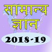 Hindi GK 2018-19 icon