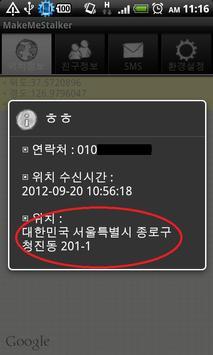 [위치요청] 니 관심이 필요해 apk screenshot