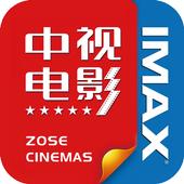 中视电影 icon